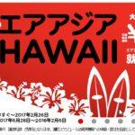 エアアジアX ホノルル 予約開始!ハワイが格安!