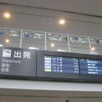 ソラシドエア 運行状況 台風/雪のときの対処について