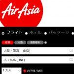 エアアジアx ホームページ ハワイ、ホノルル予約について