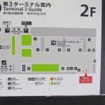 チェジュ航空 成田空港ターミナル 出発と到着