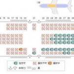 エアドゥ 座席指定の予約方法