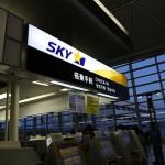 スカイマーク キャンセル待ち 当日空港での確率は?
